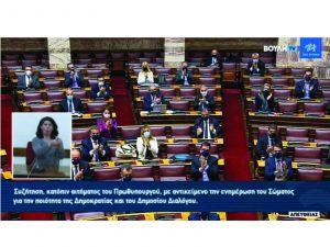 20210225_extraE_ΟΜΙΛΙΑ ΜΗΤΣΟΤΑΚΗ-ΒΟΥΛΗ (11)
