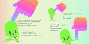 gr_kiko book_salonia_Page_6
