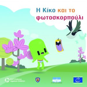 20210903_(f) Kiko and the Manymes_logo Yp.Amynas_Page_01