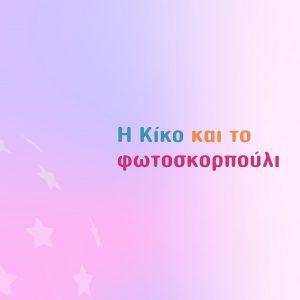 20210903_(f) Kiko and the Manymes_logo Yp.Amynas_Page_03