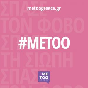 metoo-02-1024x1024